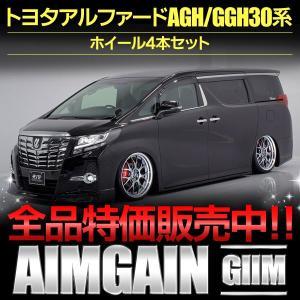 ホイール トヨタ アルファードAGH/GGH30系 AIMGAIN GIIM 4本セット|bayroad-shop