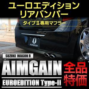 AIMGAIN・エイムゲイン スズキ ワゴンR MH23S ユーロエディション タイプII専用マフラー|bayroad-shop