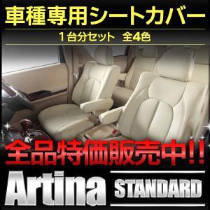革調シートカバー スタンダード トヨタ アルファード ANH20・25W GGH20・25W Artina・アルティナ|bayroad-shop