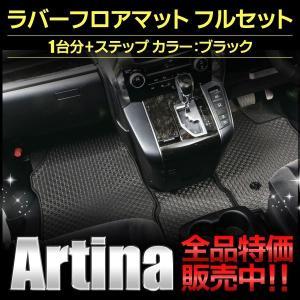 ラバーフロアマット トヨタ ヴェルファイアANH20・25系 GGH20・25系 アルティナ 1台分+ステップマット|bayroad-shop