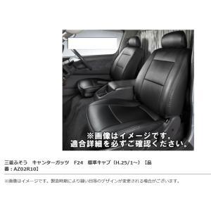 送料無料 革調シートカバー【三菱ふそう キャンターガッツ F24 標準キャブ H25.1〜】Azur・アズール 車種専用 セット|bayroad-shop