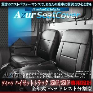 送料無料 レザー調シートカバー ダイハツ ハイゼットトラックS500P/S510P アズール車種専用 運転席・助手席セット|bayroad-shop