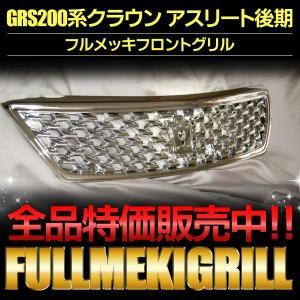 新品純正加工 フルメッキグリル GRS200系 トヨタ クラウンアスリート 後期 |bayroad-shop