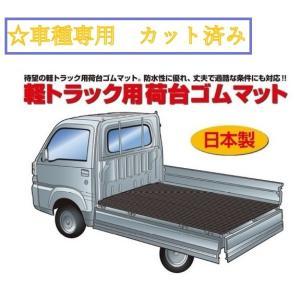 軽トラ 荷台用ゴムマット 車種専用カット済み【スズキ キャリートラックDA63T/DA65T/DA1...