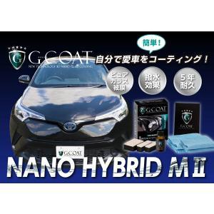 ガラスコーティング剤 車 ボディー用ナノハイブリッドMII 手洗い洗車向き 高渇水 本物 洗車 bayroad-shop