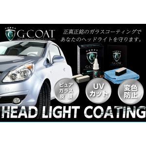 ヘッドライト ガラスコーティング剤 UV反射型 G−COAT ピュアガラス  bayroad-shop
