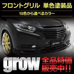 Grow・グロウ ホンダ ヴェゼルRU1・2・3・4 フロントグリル 単色塗装品|bayroad-shop