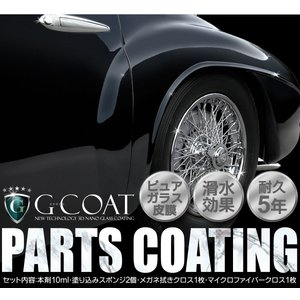 車 ホイール・パーツ用 ガラスコーティング剤 送料無料 G−COAT・ジーコート 洗車 高滑水 bayroad-shop