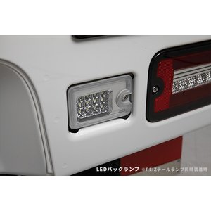 LEDバックランプ【ハイゼットトラック/ハイゼットジャンボ S500P/S510P/S201P/S211P】REIZ ライツ|bayroad-shop