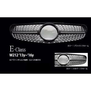 ダイヤモンドグリル メルセデス ベンツ E-class W212 2013y〜2016y WALD |bayroad-shop