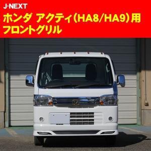 フロントメッキグリル HA8/HA9アクティ J−NEXT・Jネクスト|bayroad-shop