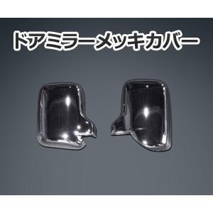 ドアミラーメッキカバー ハイゼットジャンボ S201P S211P  J−NEXT・Jネクスト エアロパーツ|bayroad-shop