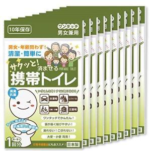 サクッと!済ませる 携帯トイレ 簡易トイレ こども 大人 男女 消臭 登山 渋滞 日本製 10個セット bayspring