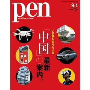 Pen(ペン) 2018年 9/1号[いま最も知りたい国 中国最新案内。]|bayspring
