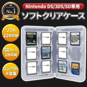 DS 3DS ゲームソフト 収納 ケース クリア 大容量 カードケース マルチケース