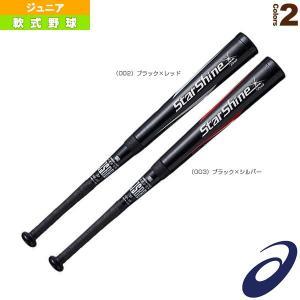 アシックス 軟式野球バット  STAR SHINE 2nd/スターシャイン2nd/ジュニア軟式用FR...