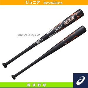 [アシックス 軟式野球バット]NEXTUBE/ネクスチューブ/ジュニア軟式用FRP製バット(BB8407)
