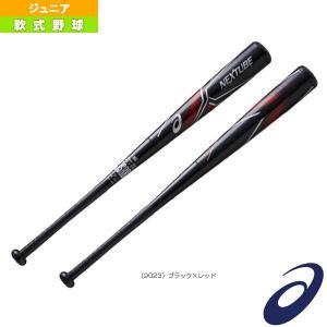 [アシックス 軟式野球バット]NEXTUBE/ネクスチューブ/ジュニア軟式用FRP製バット(BB8417)