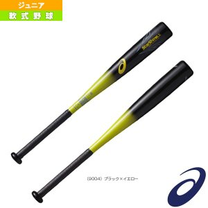[アシックス 軟式野球バット]STAR SHINE/スターシャイン/ジュニア軟式用FRP製バット(BB8504)