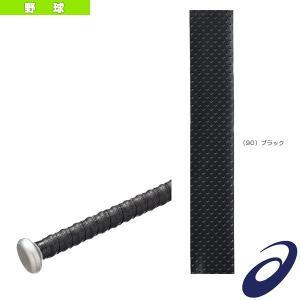 バット専用グリップテープ(BET-04)