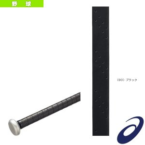 [アシックス 野球アクセサリ・小物]バット専用グリップテープ(BET-05)|bb-plaza