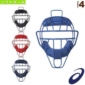 [アシックス ソフトボールプロテクター]ソフトボール用マスク/1・2・3号ボール対応(BPM670)|bb-plaza