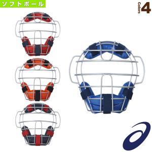 [アシックス ソフトボールプロテクター]ソフトボール用マスク/1・2・3号ボール対応(BPM671)|bb-plaza