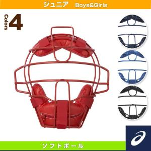 [アシックス ソフトボールプロテクター]ジュニアソフトボール用マスク(BPM771)|bb-plaza