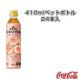 【送料込み価格】紅茶花伝 クラフティー 贅沢しぼりピーチティー 410mlペットボトル/24本入(48738)