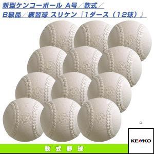 ケンコー 軟式野球ボール 新型ケンコーボール A号/軟式/B級品/練習球 スリケン『1ダース(12球)』(A-NEW-B) bb-plaza