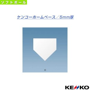ケンコー 野球グランド用品 ケンコーホームベース/5mm厚(KHB5)