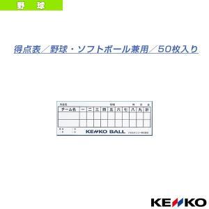 ケンコー 野球アクセサリ・小物 得点表/野球・ソフトボール兼用/50枚入り(TK)