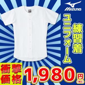 [ミズノ 野球ウェア(メンズ/ユニ)]練習用シャツ/ユニフォーム練習用(12JC6F6001)|bb-plaza