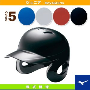 ミズノ 軟式野球グランド用品 少年軟式用両耳付打者用ヘルメット/ジュニア(1DJHY101)