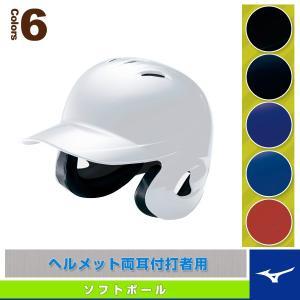 ミズノ ソフトボールグランド用品  ソフトボール両耳付打者用ヘルメット(2HA588)