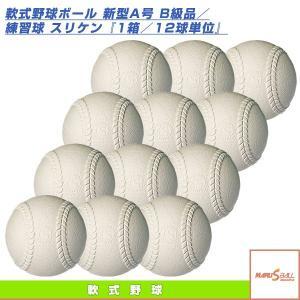 マルエス 軟式野球ボール 軟式野球ボール 新型A号 B級品/練習球 スリケン『1箱/12球単位』 bb-plaza