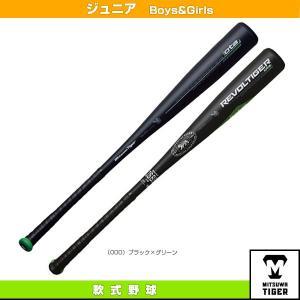 美津和タイガー 野球バット  レボルタイガーイオタシリーズ/軟式少年用(RBJRPU)