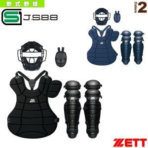 ゼット 軟式野球プロテクター  軟式防具4点セット/専用袋付き(BL302SET)
