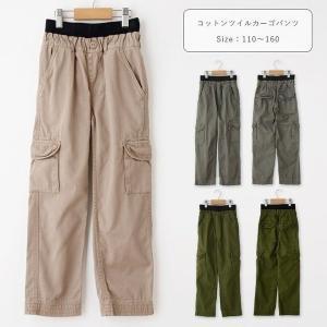 ■キッズ/ジュニア/男の子/女の子 履き心地の良いコットン素材のカーゴパンツ!