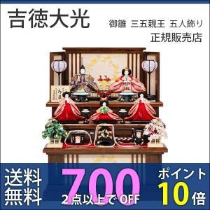 雛人形 三段飾り 吉徳大光  ひな人形 三五親王 芥子官女 五人飾り 御雛 102D60371|bb-yamadaya