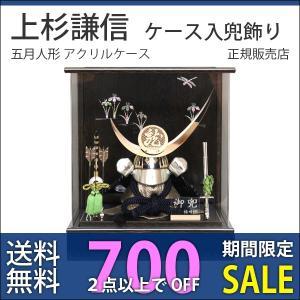 五月人形 ケース入り兜飾り 上杉謙信 皐月人形 アクリルケース 赤瀬 16A-41|bb-yamadaya