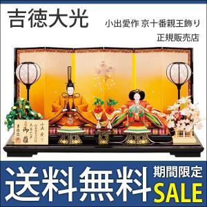 雛人形 ひな人形 コンパクト 吉徳大光 京十番親王飾り 小出愛作 245H50381 bb-yamadaya