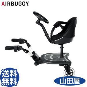 ベビーカー バギー エアバギー 2ウェイボード 2wayboard airbuggy 送料無料|bb-yamadaya