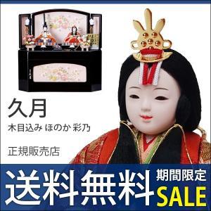 雛人形 親王飾り 収納 久月 木目込み ほのか 彩乃 二人 ひな人形 36038 bb-yamadaya