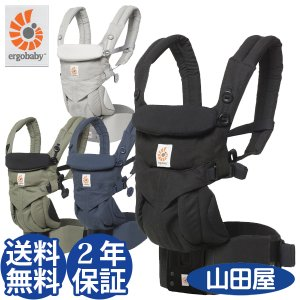 エルゴ 抱っこひも 新生児 抱っこ紐 オムニ OMNI 360 最上級 日本正規品 2年保証 送料無料 ベルトカバー付|bb-yamadaya