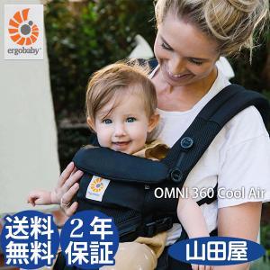 エルゴ 抱っこひも 新生児 オムニ 360 抱っこ紐 夏 OMNI クールエアー Cool Air 最上級 日本正規品 2年保証 送料無料 ベルトカバー付|bb-yamadaya