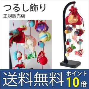 つるし飾り 雛人形 つるし雛 お祝い 贈答品 3706b|bb-yamadaya