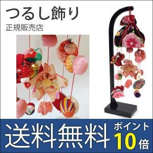 つるし飾り 雛人形 つるし雛 お祝い 贈答品 3706p|bb-yamadaya
