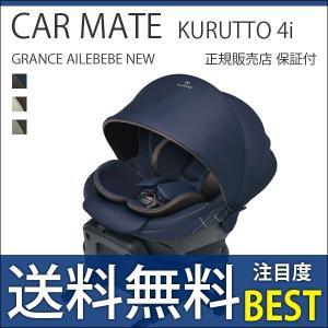 チャイルドシート 新生児 回転式 カーメイト クルット4i グランス カーム isofix 日本製 エールベベ calm|bb-yamadaya