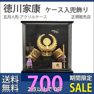 五月人形 ケース入り兜飾り 徳川家康 皐月人形 アクリルケース 赤瀬 566379-13|bb-yamadaya